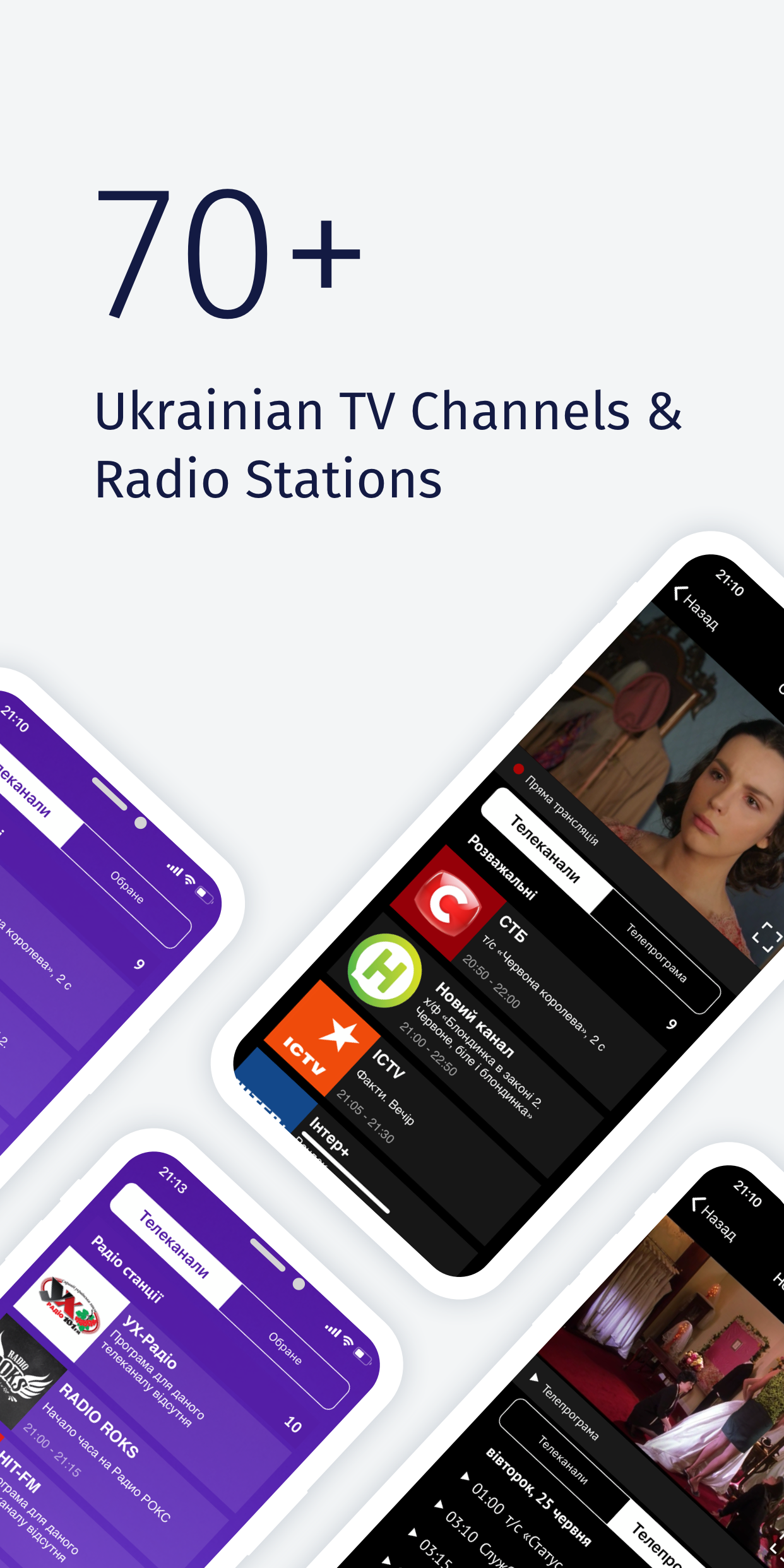 Ukrainian TV on Android Phones and Tablets - Mediacast